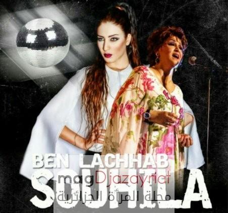 سهيلة بن لشهب في فرنسا لإحياء حفل تكريم الراحلة وردة الجزائرية