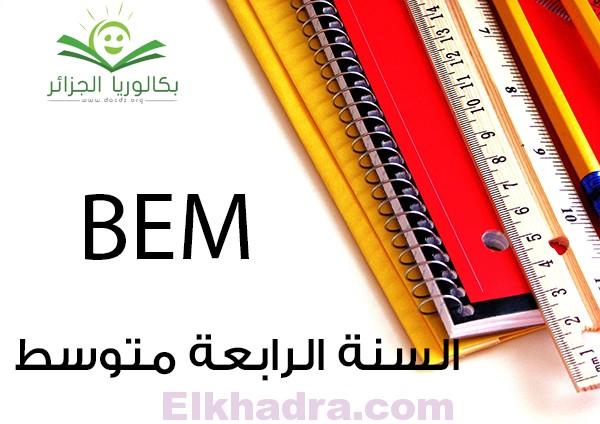 استدعاء شهادة التعليم المتوسط 2019convocation bem 2