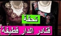 Gnader Dar katifa to7fa 2018 9