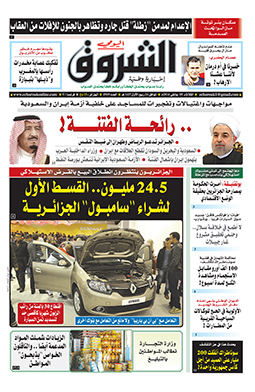 larchive du journal algerien ennahar pdf