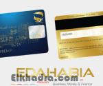 """بيان هام لـ """"بريد الجزائر"""" بخصوص البطاقة النقدية """"الذهبية"""" 2"""