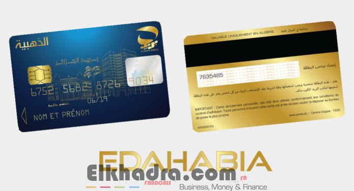 طلب البطاقة الذهبية 2021 عن طريق الانترنت 2