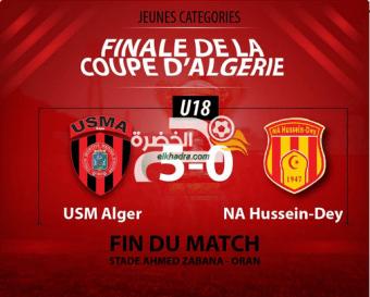 كأس الجزائر (أقل من 18 سنة): تتويج اتحاد العاصمة على حساب نصر حسين داي 5-0 24