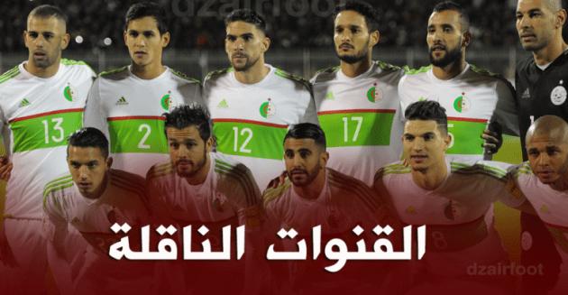 القنوات الناقلة لمباراة الجزائر ضد البنين 24