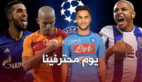 القنوات الناقلة لمباريات المحترفين الجزائريين في دوري ابطال اوروبا اليوم 24