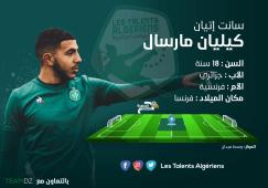 حوار حصري مع لاعب سانت إتيان الجزائري الأصل كيليان مارسال 28
