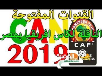 القنوات الناقلة لكاس افريقيا 2019 مجانا على النايل سات 24