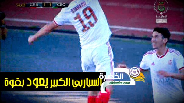 أهداف مباراة شباب بلوزداد ضد شباب قسنطينة  CRB 2 VS 1 CSC 24