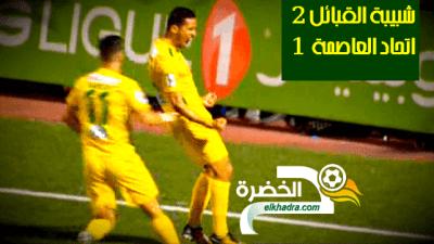 ملخص وأهداف مباراة شبيبة القبائل ضد اتحاد العاصمة JSK 2 VS 1 USMA 26