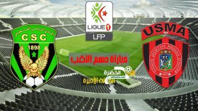 مباراة  شباب قسنطينة ضد اتحاد العاصمة  CSC VS USMA 24