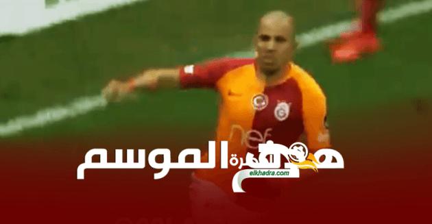 هدف فيغولي عالمي في مرمى باشاك الشهير 24