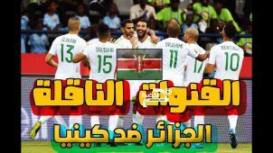 القنوات الناقلة لمباراة الجزائر و كينيا اليوم 23-06-2019 Algérie vs Kenya 26