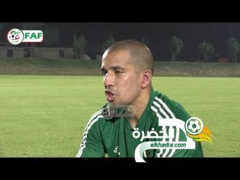 بالفيديو .. سفيان فغولي يتحدث عن تحضيرات المنتخب الوطني 24