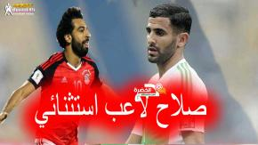 شاهد ماقاله رياض محرز على محمد صلاح قبل انطلاق مباريات كاس افريقيا 34