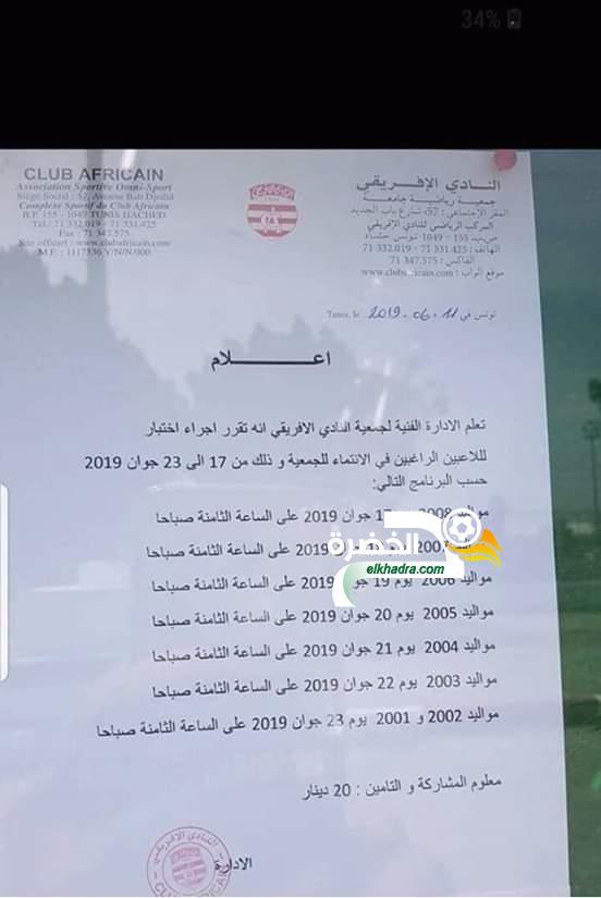 مواعيد إختبارات النادي الإفريقي التونسي للفئات الشبانية 2020/2019 25