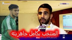 تقرير بين سبورت عن استعدادات المنتخب الجزائري 39