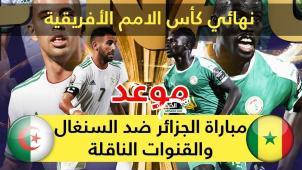 موعد وتوقيت مباراة الجزائر و السنغال اليوم 19-07-2019 Algérie vs Sénégal 28