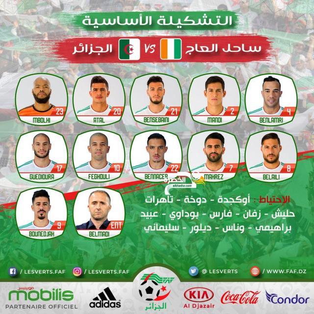 التشكيلة الأساسية للمنتخب الجزائري أمام كوت ديفوار 25