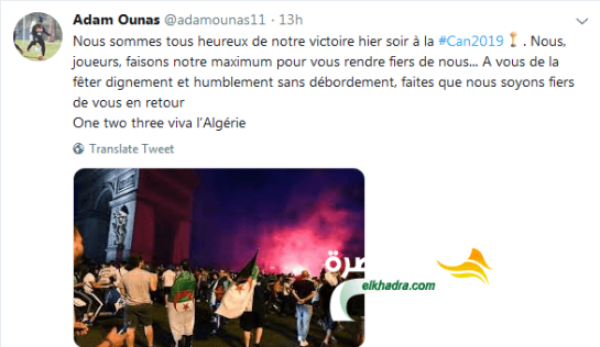 آدم وناس يوجه رسالة إلى الجماهير الجزائرية بـ فرنسا 24