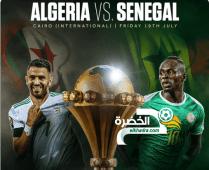 نهائي كان 2019 .. السنيغال-الجزائر: من يفوز باللقب رقم 23 41