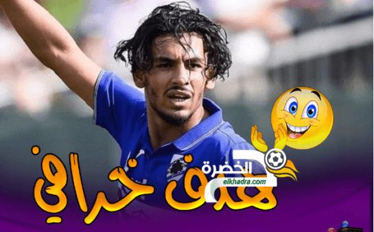 "بالفيديو.. هدف عالمي لنجم جزائري شاب في ""إيطاليا"" 24"