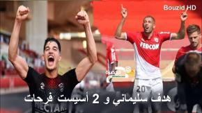 شاهد تألق الثنائي الجزائري هدف سليماني و 2 اسيست فرحات 33