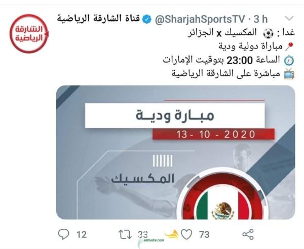 مباراة الجزائر و المكسيك مباشرة على قناة عربية مفتوحة في النايلسات 25