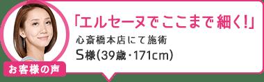 「エルセーヌでここまで細く!」心斎橋本店にて施術 S様(39歳・171cm)