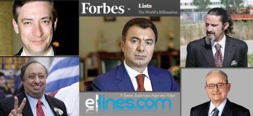 Οι Έλληνες στη λίστα με τους πλουσιότερους στον κόσμο
