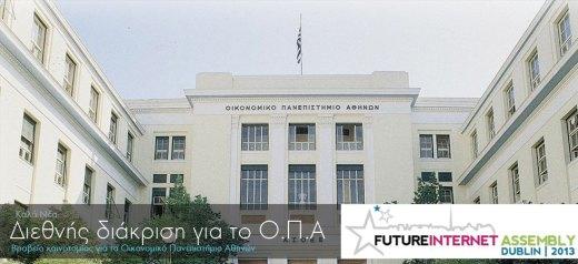 Βραβείο καινοτομίας για το Οικονομικό Πανεπιστήμιο Αθηνών