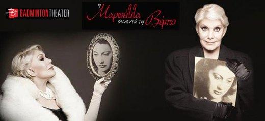 H Μαρινέλλα συναντά τη Βέμπο
