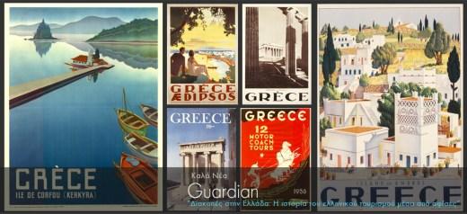Guardian: Η ιστορία του ελληνικού τουρισμού μέσα από αφίσες