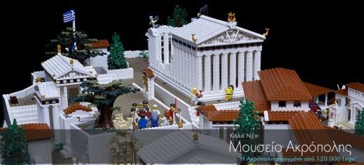 Μουσείο Ακρόπολης: Η Ακρόπολη φτιαγμένη από 120.000 Lego