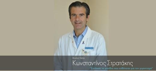 Ο Κωνσταντίνος Στρατάκης εντόπισε το γονίδιο του γιγαντισμού