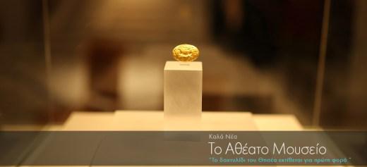 Αθήνα: Το δαχτυλίδι του Θησέα εκτίθεται για πρώτη φορά