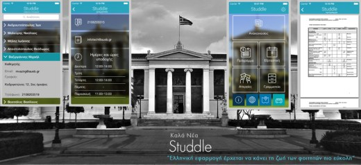 A Greek App that makes the student life easier