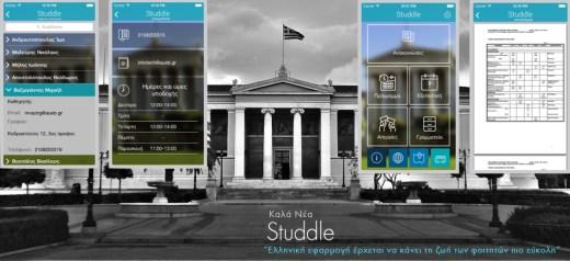 Ελληνική εφαρμογή έρχεται να κάνει τη ζωή των φοιτητών πιο εύκολη
