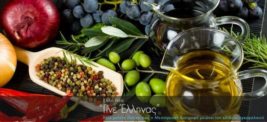 Γίνε Έλληνας: Νέα μελέτη δείχνει πως η Μεσογειακή διατροφή μειώνει τον κίνδυνο εγκεφαλικού