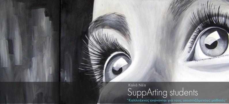 SuppArting students: Καλλιτέχνες ενώνονται για τους υποσιτιζόμενους μαθητές