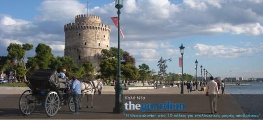 Guardian: Η Θεσσαλονίκη στις 10 πόλεις για εναλλακτικές μικρές αποδράσεις