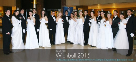 Wien Ball 2015 in Athens