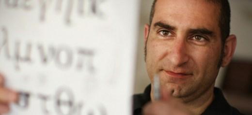 Ο μοναδικός Έλληνας καθηγητής τυπογραφίας στην Αγγλία