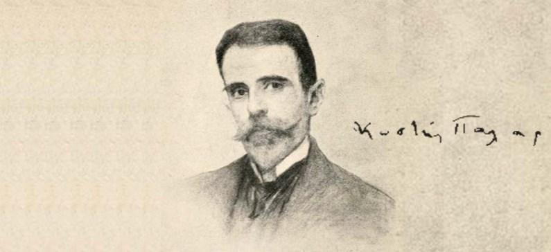 Ένας από τους σπουδαιότερους ποιητές της Ελλάδας