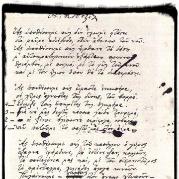 , Κώστας Καρυωτάκης: Η αίσθηση του μάταιου σε μια αντιηρωική ποίηση, INDEPENDENTNEWS