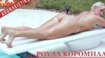 Η Ρούλα Κορομηλά ολόγυμνη πεσμένη μπρούμυτα