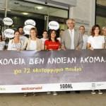 Από τη δράση των Activista στην είσοδο του Υπουργείου Εξωτερικών. Στο κέντρο της φωτογραφίας αριστερά προς δεξιά: Joanne Kerr, Νίκη Γεωργακοπούλου, Σπύρος Κουβέλης.
