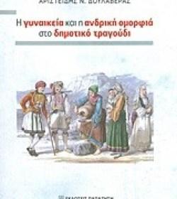 doulaveras-vivlio1