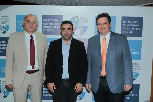 (από αριστερά προς δεξιά) ο Υφυπουργός Εξωτερικών, Γιάννης Αμανατίδης, ο Πρόεδρος της Παγκόσμιας Συντονιστικής Επιτροπής Ποντιακής Νεολαίας (ΠΑΣΕΠΟΝ) Άλκης Αναστασιάδης και ο Πρύτανης του ΑΠΘ, Καθηγητής Περικλής Μήτκας