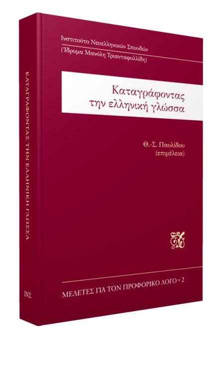 katagrafontas1