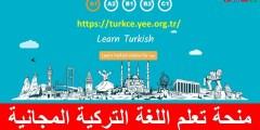 منحة تعلم اللغة التركية مجانا عبر الانترنت من معهد يونس امره Yunus Emre